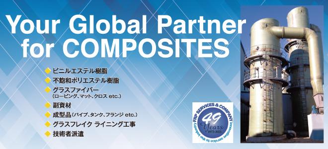 FRPサービスは複合資材に特化した複合材料に特化した総合商社です。FRP製造に関する全ての原料及び資材の販売及びアドバイス等行っております。海外生産のFRP成型製品も取り扱っております。
